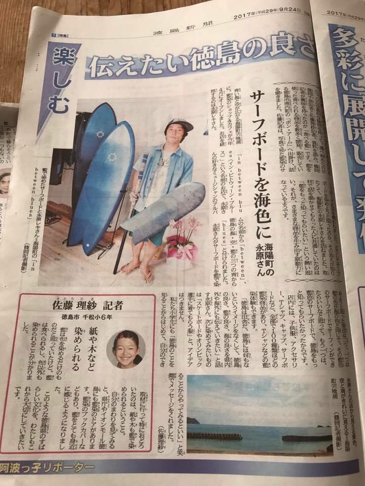 2017年9月24日 徳島新聞 朝刊
