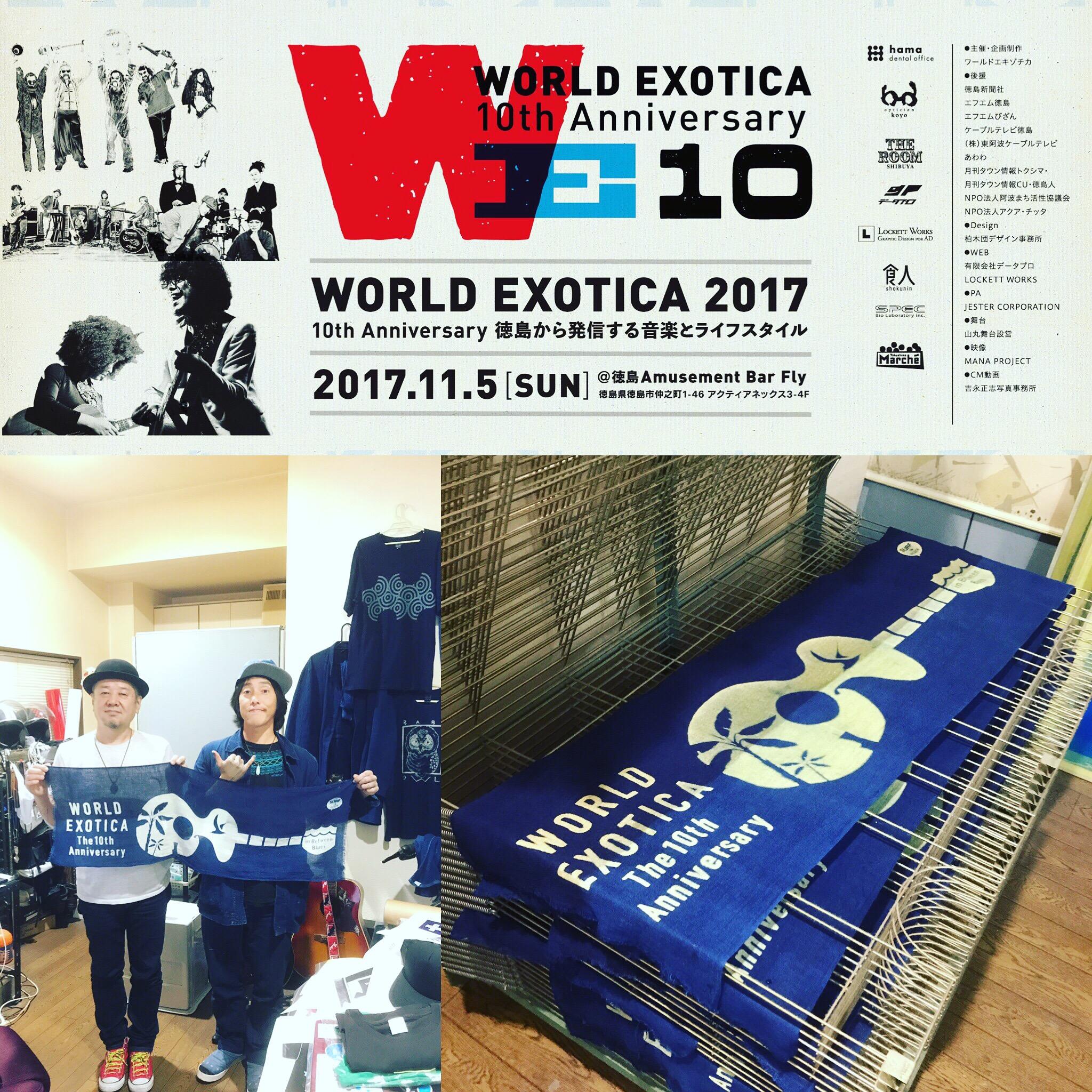 WE10thAnv記念藍染手拭い完成*