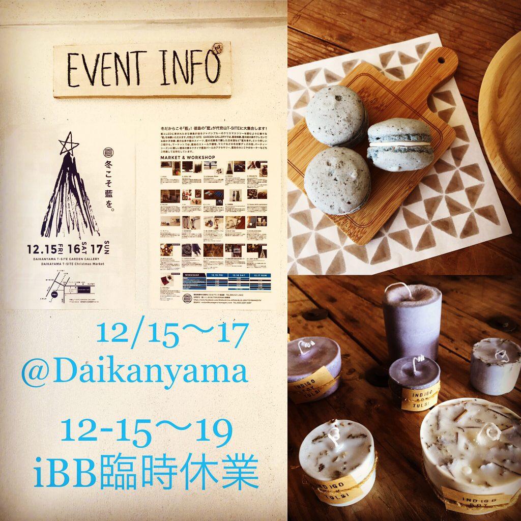 【*東京イベント出店&iBB臨休のお知らせ*】