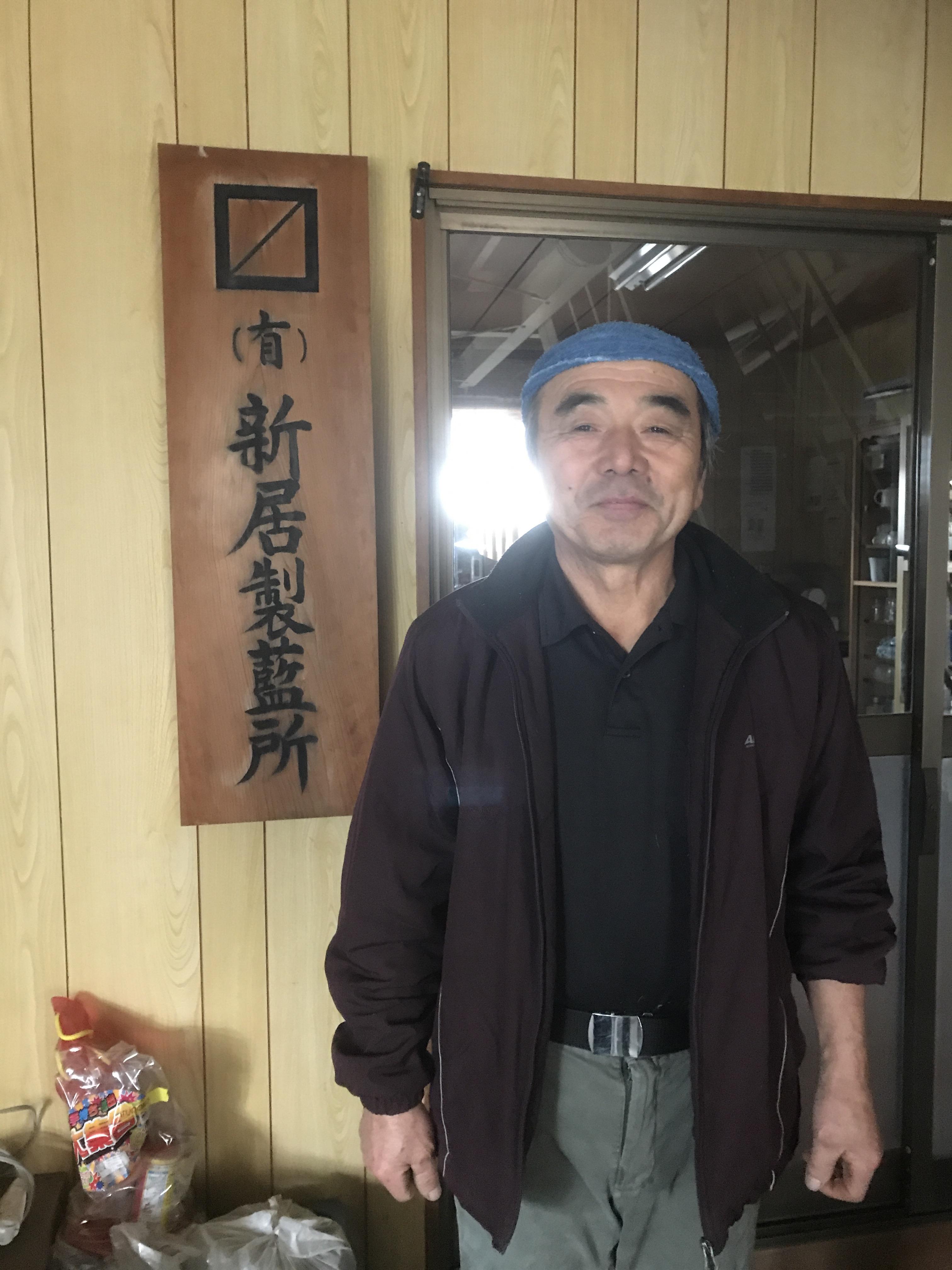 現代の名工 新居製藍所      新居修氏 徳島県上板町