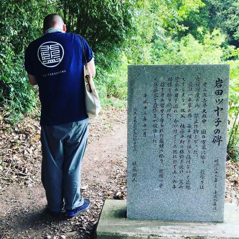 藍の母 岩田ツヤ子さんの碑