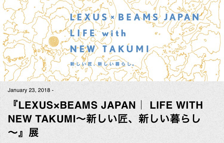 【LEXUS×BEAMS JAPAN  LIFE WITH NEW TAKUMI~新しい匠、新しい暮らし~ 展】