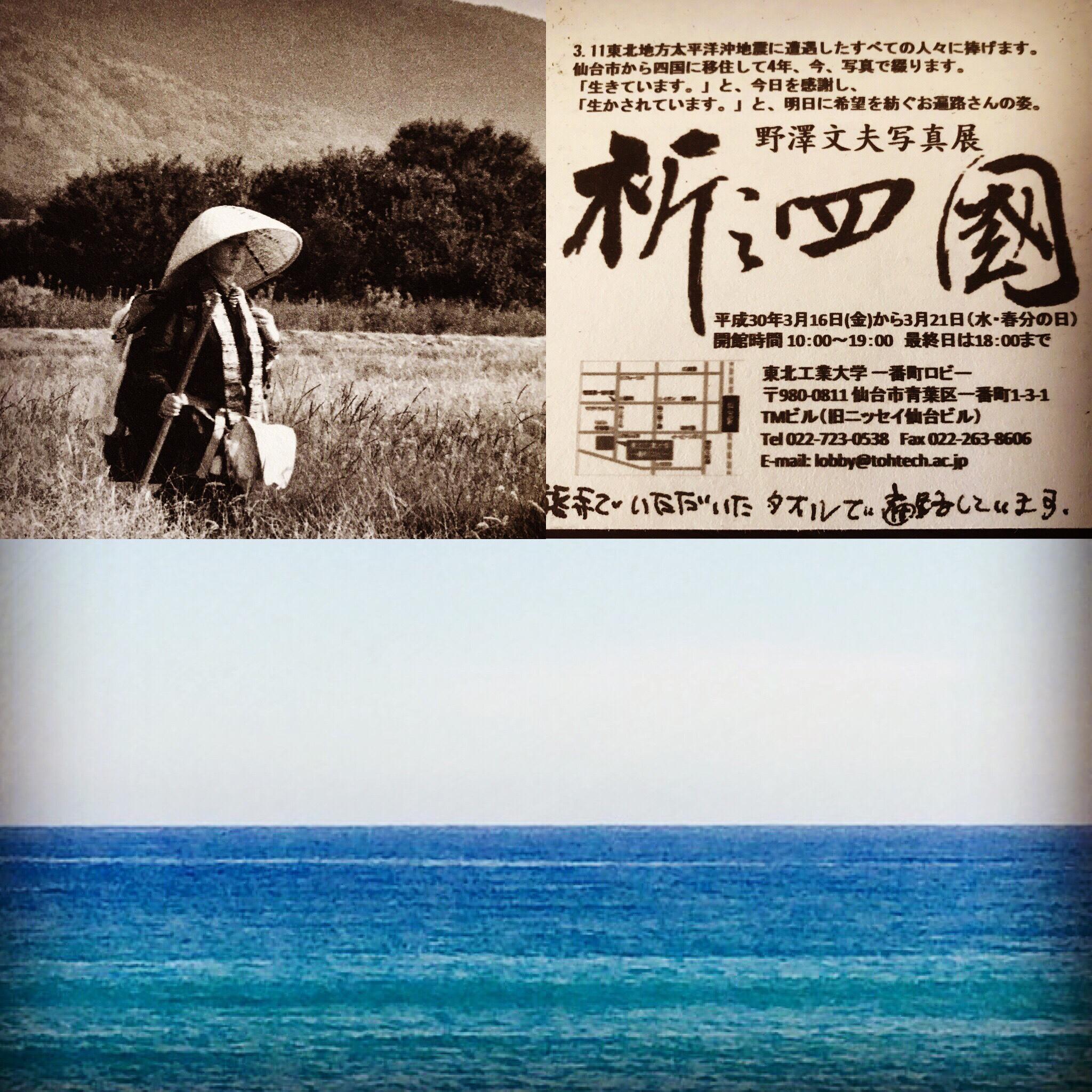 """野澤文夫氏写真展 """"祈りの四国"""" @東北"""