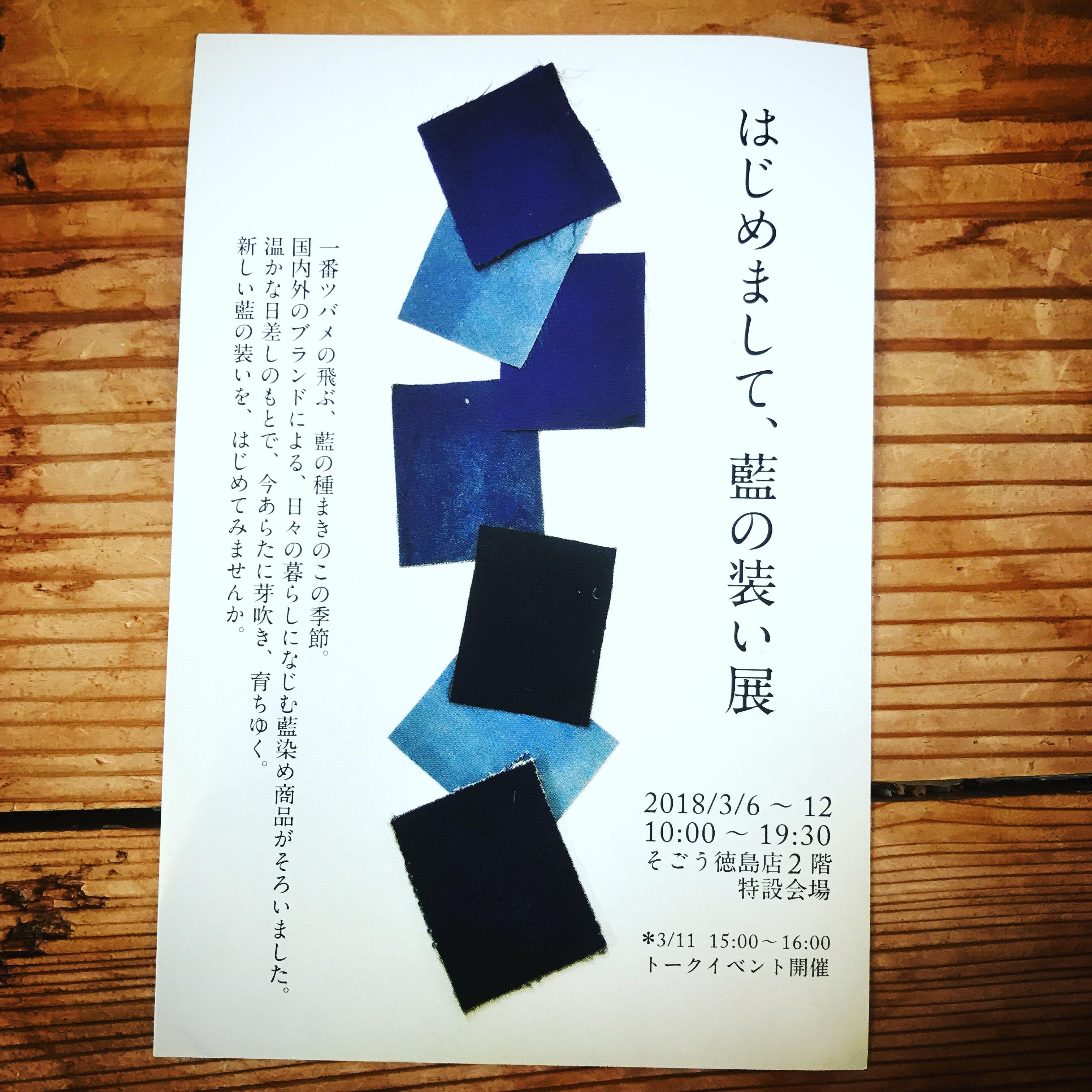 そごう徳島店 藍染イベント