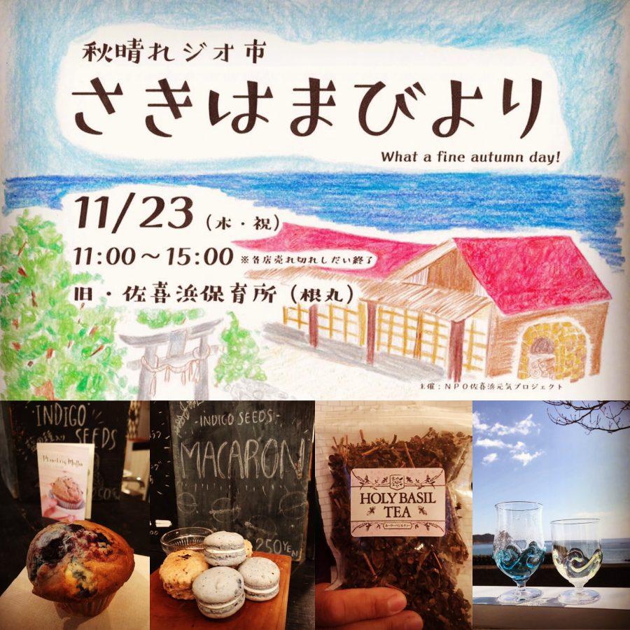 11-23 高知イベント出店&商品追加のお知らせ