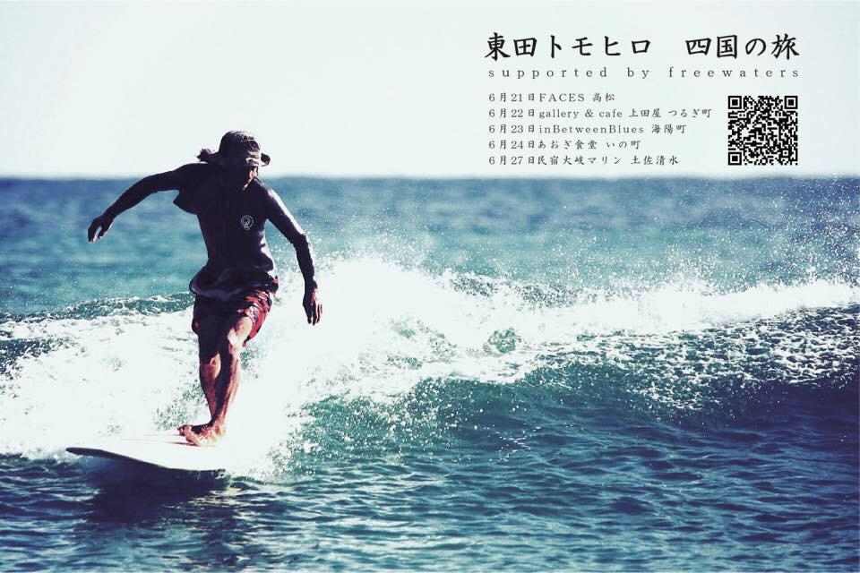6/23 東田トモヒロ live!