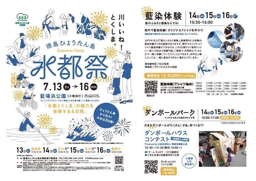 【 徳島ひょうたん島水都祭2018!! 】