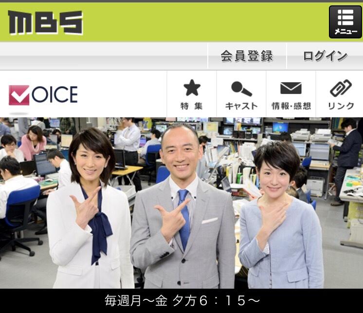 """TV出演情報 """"毎日放送VOICE"""""""