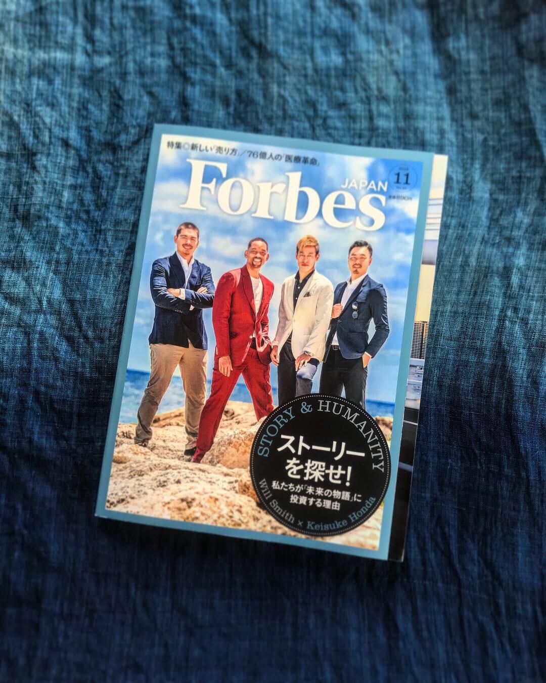 ForbesJAPAN 11月号