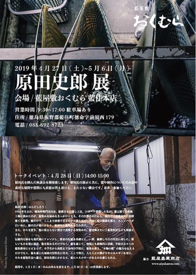 原田史郎 先生 作品展