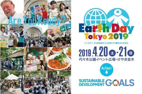 EarthDayTokyo 2019
