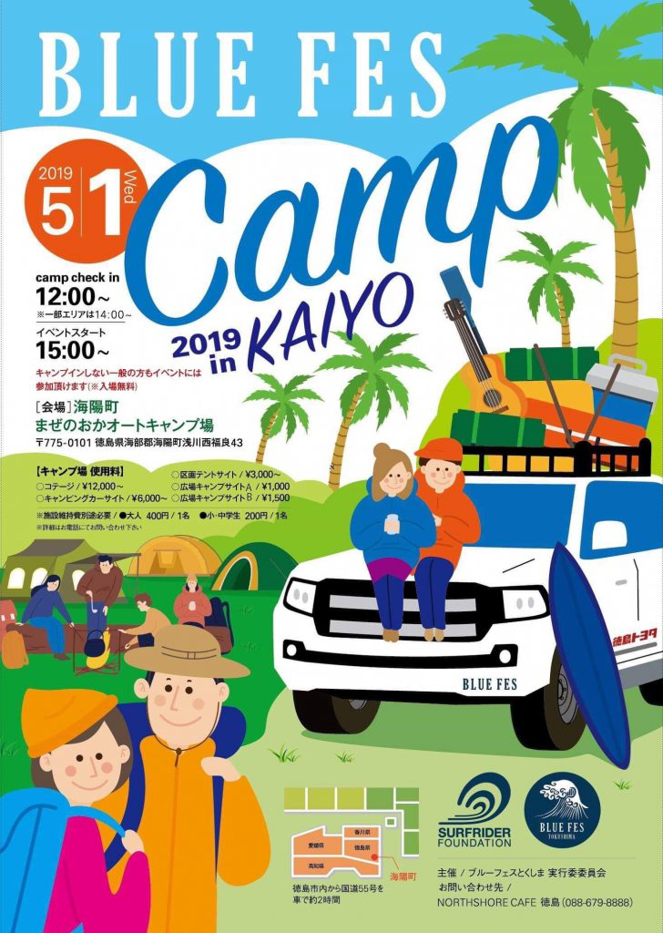 ~BluefesCamp2019~  @kaiyo!!  まぜのおか