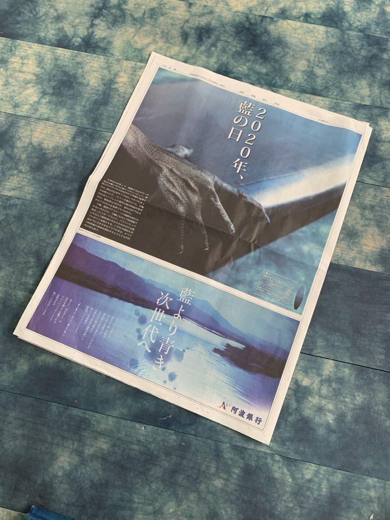 """徳島県""""藍の日"""""""