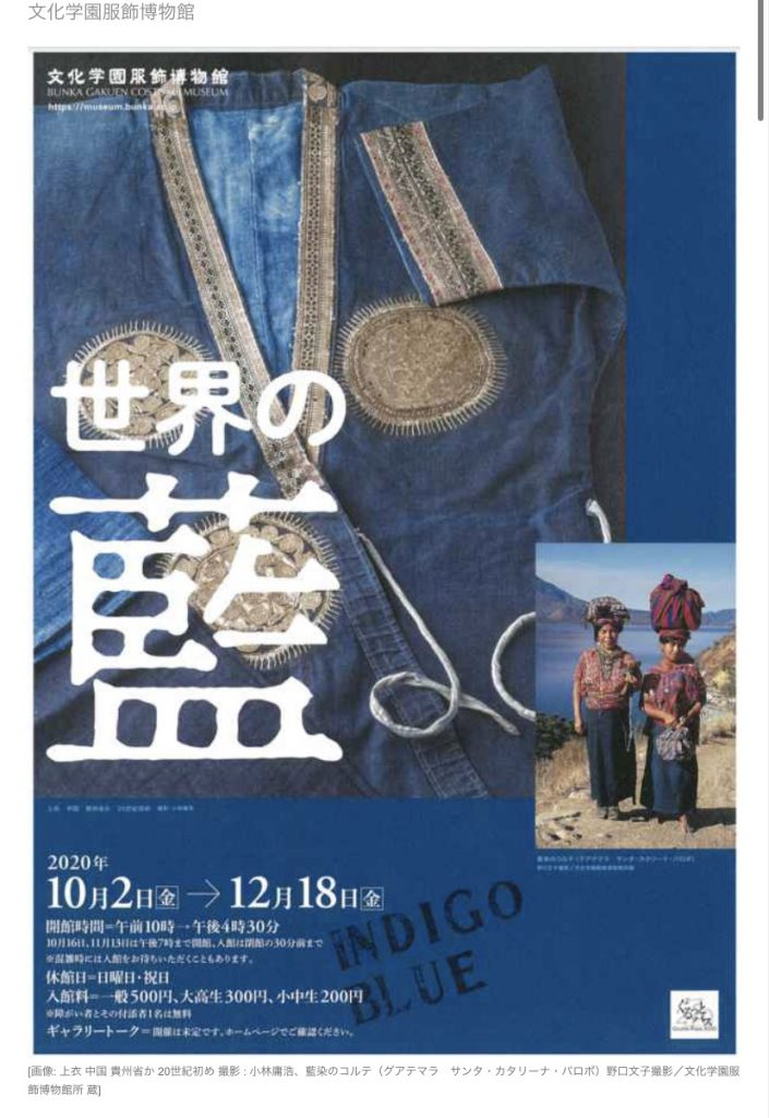 世界の藍 @文化学園服装博物館